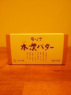 木次バター