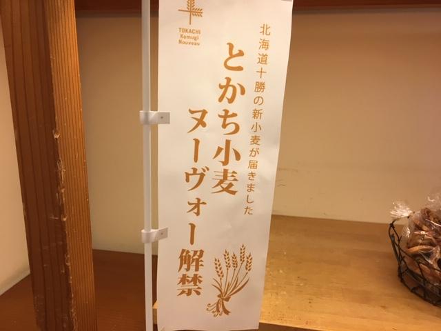 しあわせをはこぶパン|愛知県安城市 暮らしのお店小麦ヌーヴォー解禁中!