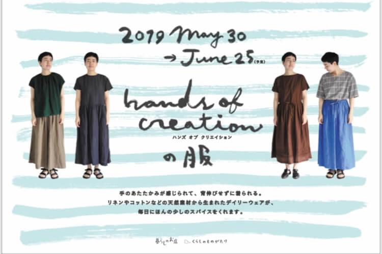 キャンペーン|愛知県安城市 暮らしのお店hands of creationの服フェアはじまります**