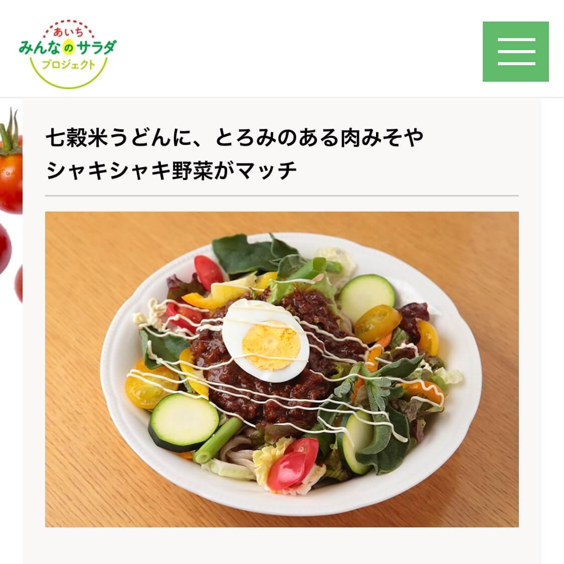 キャンペーン|愛知県安城市 暮らしのお店あいち みんなのサラダプロジェクト