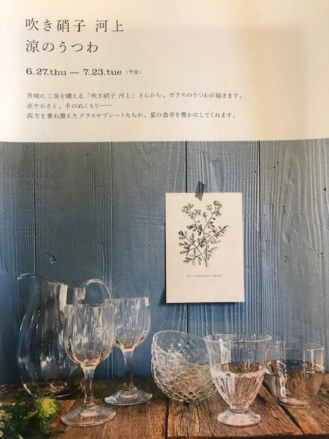 キャンペーン|愛知県安城市 暮らしのお店吹き硝子河上「涼のうつわ」はじまりました**