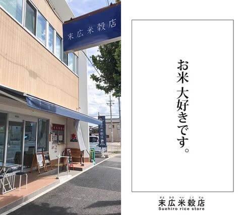野菜がおいしいごはん|愛知県安城市 暮らしのお店お米が美味しいと嬉しい