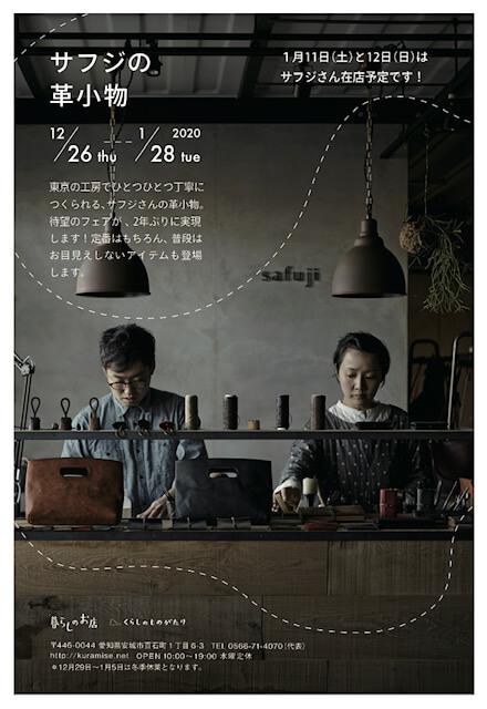 くらしのものがたり|愛知県安城市 暮らしのお店safujiの革小物展**