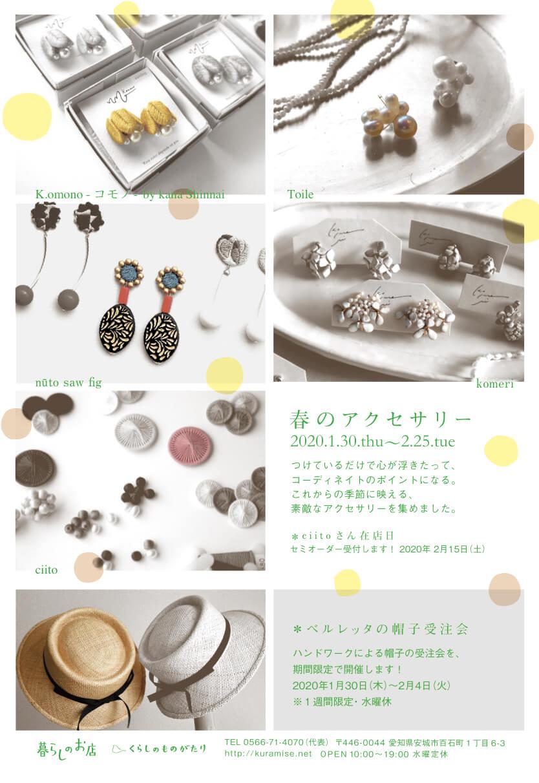 お知らせ|愛知県安城市 暮らしのお店*帽子の受注会と春のアクセサリー*