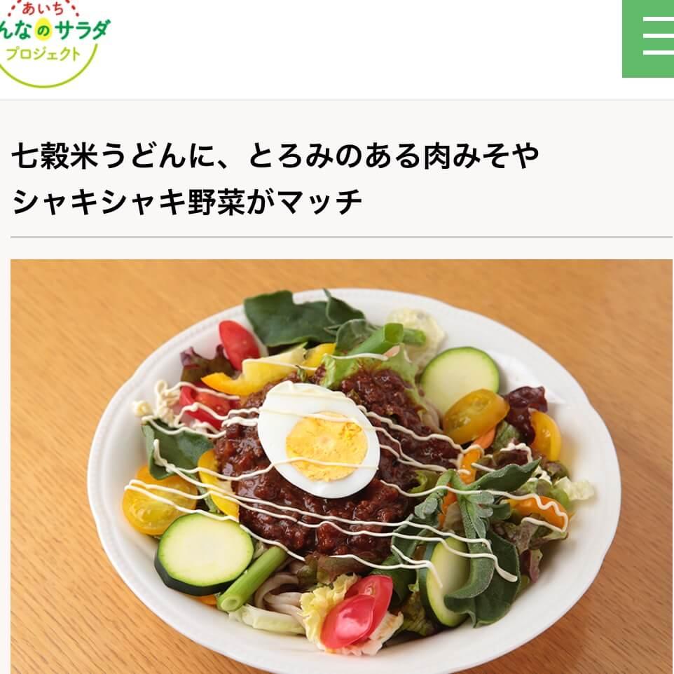 お知らせ|愛知県安城市 暮らしのお店1日に必要な食物繊維はレタス20個分