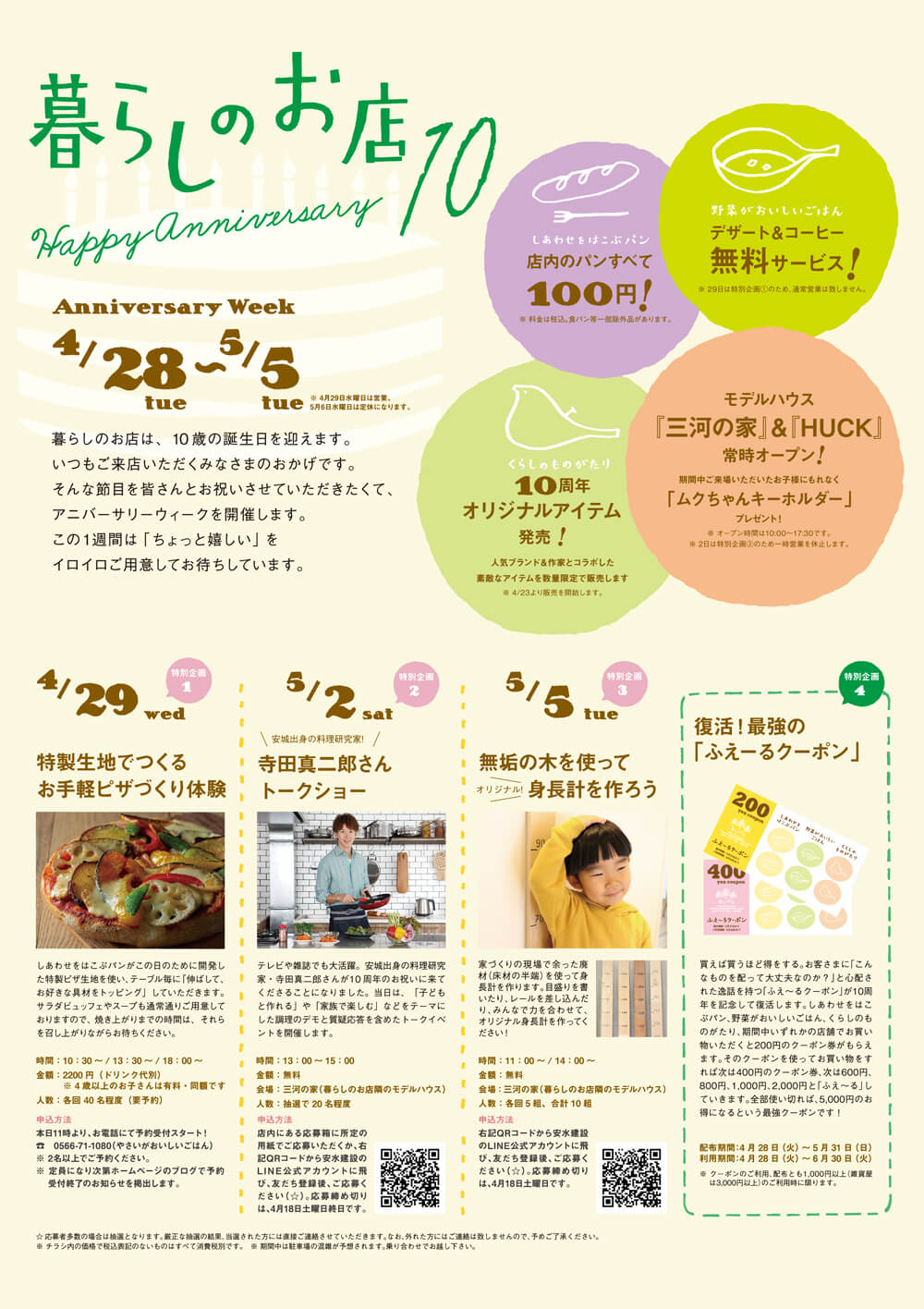 お知らせ|愛知県安城市 暮らしのお店※ピザ作り体験のお知らせ※