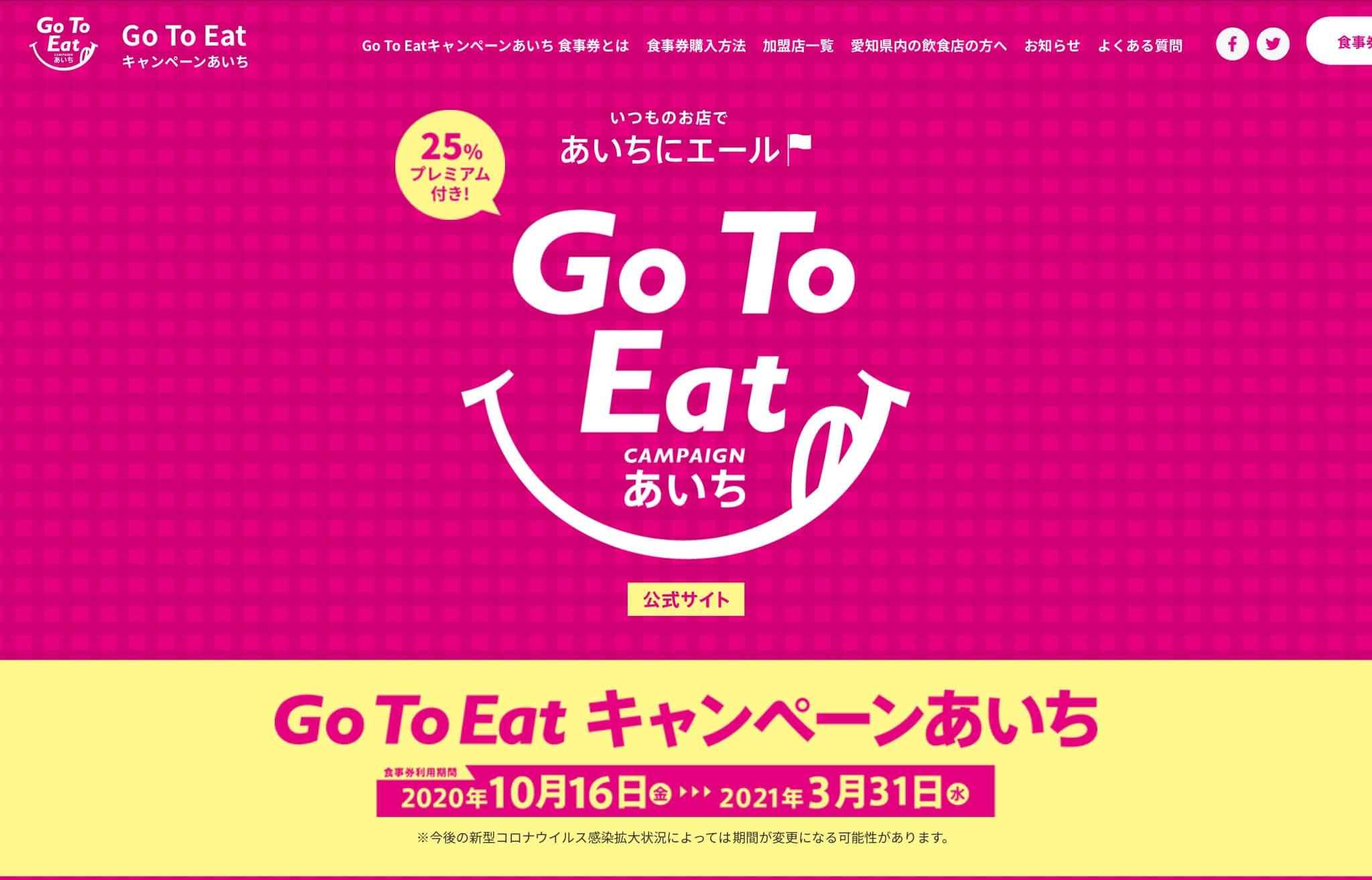 Go To Eat キャンペーンあいち 加盟店です