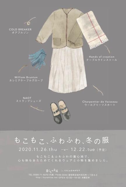 *もこもこ、ふわふわ、冬の服*|くらしのものがたり|愛知県安城市 暮らしのお店*もこもこ、ふわふわ、冬の服*