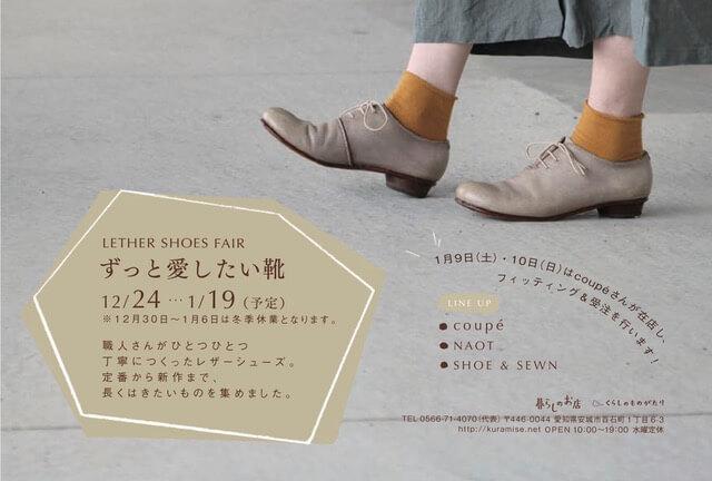 *もこもこ、ふわふわ、冬の服*|くらしのものがたり|愛知県安城市 暮らしのお店*ずっと愛したい靴*