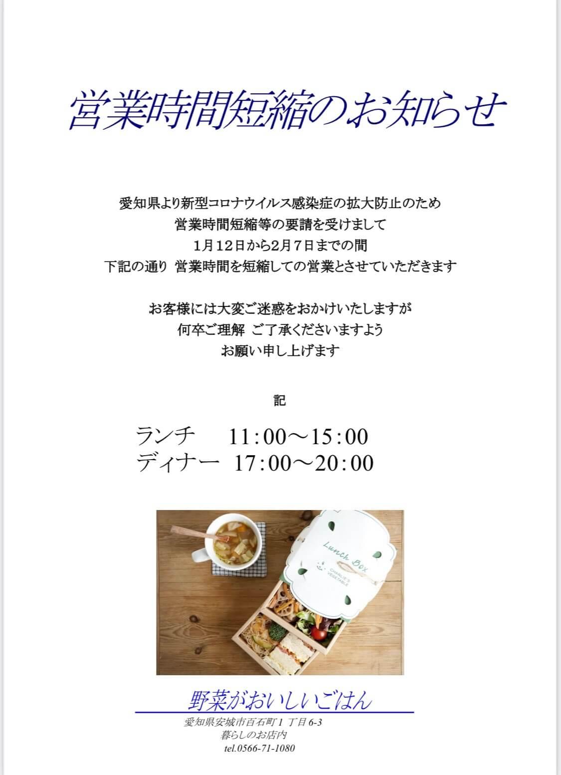 お知らせ|愛知県安城市 暮らしのお店営業時間の変更のお知らせ