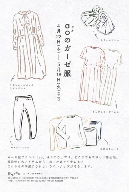 *もこもこ、ふわふわ、冬の服*|くらしのものがたり|愛知県安城市 暮らしのお店*aoアオのガーゼ服*