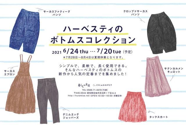 *もこもこ、ふわふわ、冬の服*|くらしのものがたり|愛知県安城市 暮らしのお店*ハーベスティのボトムフェア*