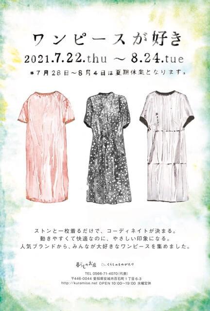 *もこもこ、ふわふわ、冬の服*|くらしのものがたり|愛知県安城市 暮らしのお店*ワンピースが好き*